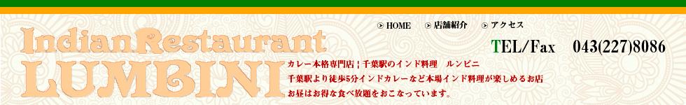 カレー本格専門店 | 千葉駅のインド料理 ルンビニ